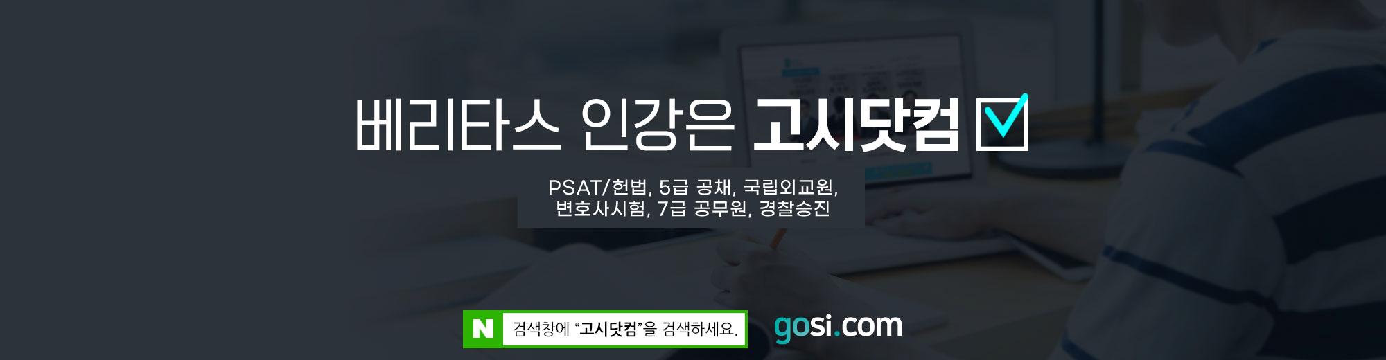 [동영상강의] LEET 할인이벤트
